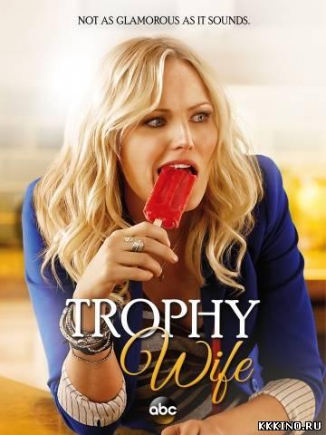 Трофейная жена 17, 18 серия (2013)
