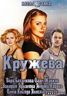 смотреть фильмы детективные сериалы русские